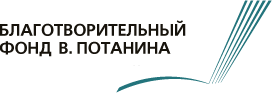 Благотворительный фонд Потанина